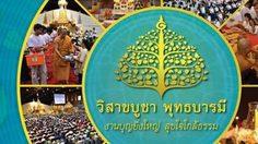 ททท.นครราชสีมา ขอเชิญร่วมกิจกรรม วิสาขบูชา พุทธบารมี ประจำปี 2557