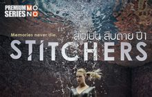 Stitchers สืบเป็น สืบตาย ปี 1