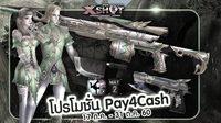 Pay4Cash ร่วมกับ Winner Online แจกไอเทมเทพ Xshot Online