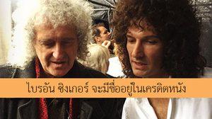 ชื่อ ไบรอัน ซิงเกอร์ จะปรากฏในเครดิตหนัง Bohemian Rhapsody ในฐานะผู้กำกับ