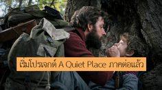 ประกาศอย่างเป็นทางการ!! โปรเจกต์ภาคต่อหนัง A Quiet Place เดินเครื่องแล้ว