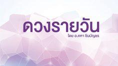 ดูดวงรายวัน ประจำวันเสาร์ที่ 31 มีนาคม 2561 โดย อ.คฑา ชินบัญชร