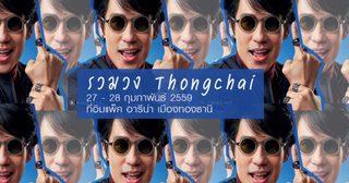 รวมวง Thongchai