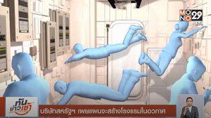 เผยแผน สร้างโรงแรมในอวกาศ คิดค่าเข้าพักเกือบ 300 ล้าน!!