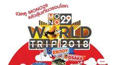 อย่าพลาด!!! ทริปสุดท้ายของปี  MONO29 World Trip 2018 : ENJOY OSAKA