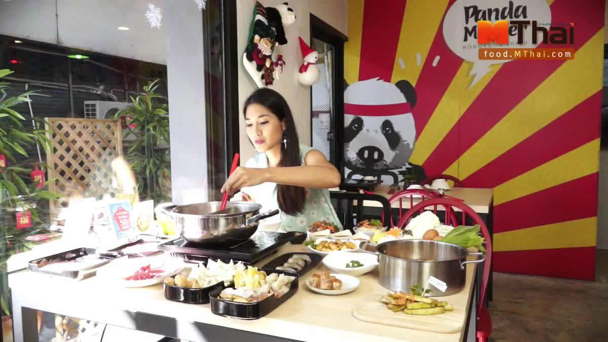 Panda Master HongKong Shabu ชาบูสไตล์ฮ่องกง ที่ Coco walk ราชเทวี