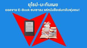 ยุโรป-มะกันเผย ยอดขาย E-Book ซบเซาลง แต่หนังสือเล่มกลับพุ่งแรง!