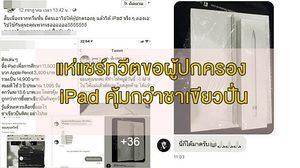 แห่แชร์ทวีต iPad คุ้มกว่าชาเขียวปั่น ขอผู้ปกครอง จนได้ iPad จริงดิ!