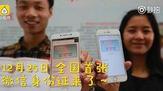 จีน 10.0 ผุดบัตรประชาชนบนสมาร์ทโฟน ลดความยุงยากในการพกพา