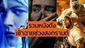 รวม 9 หนังดังเข้าฉายช่วงสงกรานต์!! หนีน้ำไปตีตั๋วนั่งดูหนังในโรงภาพยนตร์