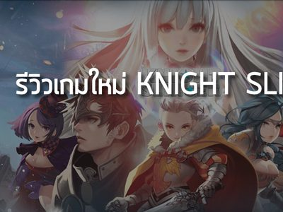 Knight Slinger มาแล้ว MThai Game จัดให้ สตาร์เบิล 100 ลูกไปเลยฟรีๆ