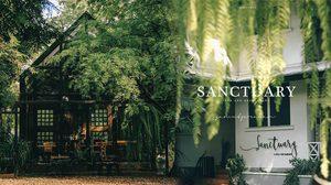 """Sanctuary Cafe and Restaurant"" ร้านอาหารที่ดัดแปลงมาจากบ้านอายุกว่า 100 ปี"