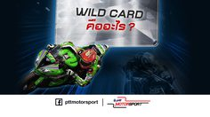 มารู้จักสิทธ์ Wild Card ในการแข่งขันกีฬา Motor Sport ในระดับสากล