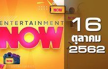 Entertainment Now Break 1 16-10-62