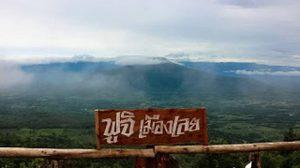 ภูป่าเปาะ ฟูจิเมืองเลย ชมบรรยากาศ 360 องศา