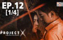 Project X แฟ้มลับเกมสยอง EP.12 [1/4]