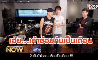 เปิดห้องซ้อม เต๋า-เต๋า จับไมค์ประชันกันใน GSB WOW Concert