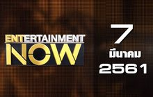 Entertainment Now Break 2 07-03-61
