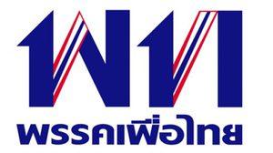 เพื่อไทย จี้รัฐบาล คสช. จัดเลือกตั้งตามโรดแมป ไม่ใช้อำนาจเหนือรัฐธรรมนูญ