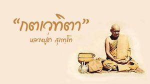 กตเวทิตา หลักคำสอน หลวงปู่ชา สุภทฺโท