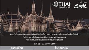 การบินไทยและไทยสมายล์เพิ่มเที่ยวบิน ช่วงวันพระราชพิธีฯ