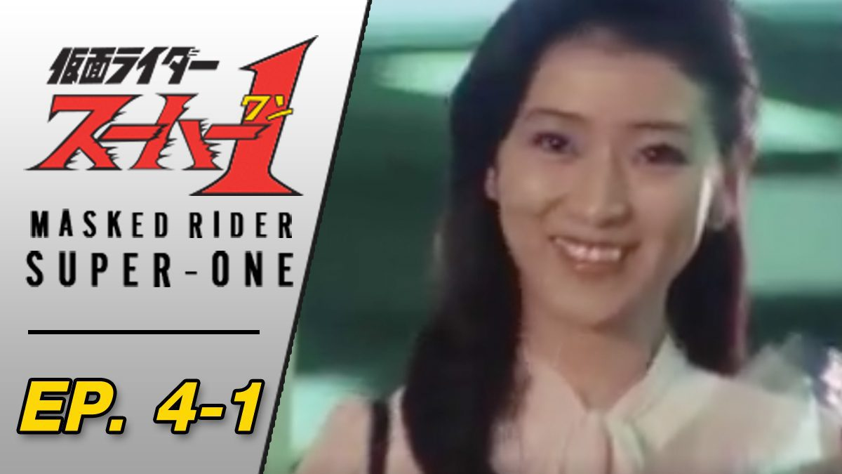 Masked Rider Super One ตอนที่ 4-1