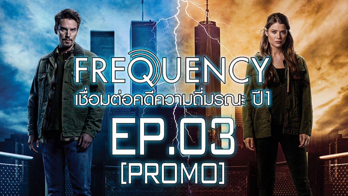 Frequency เชื่อมต่อคดีความถี่มรณะ ปี 1 EP.03 [PROMO]