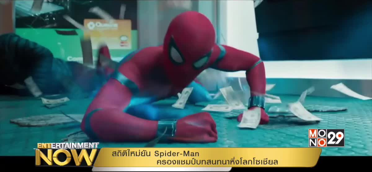 สถิติใหม่ยัน Spider-Man ครองแชมป์บทสนทนาหึ่งโลกโซเชียล