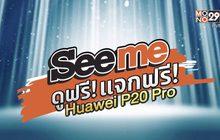 ลุ้นรับ Huawei P20 Pro กับเว็บไซต์ Seeme.me