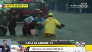 น้ำท่วมทางตอนใต้ของฟิลิปปินส์