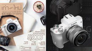 Canon จัดโปรกล้องเก่าแลกซื้อ EOS M50 รับส่วนลดสูงสุด 5,000 บาท!!