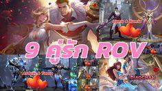 9 คู่รัก ROV รับเทศกาลวันวาเลนไทน์ บางคู่ถึงกับอึ้งเลย!