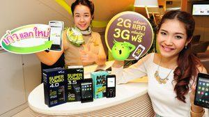 มือถือเก่า 2G นำมาแลกมือถือ 3G เครื่องใหม่ฟรี ที่เอไอเอส!