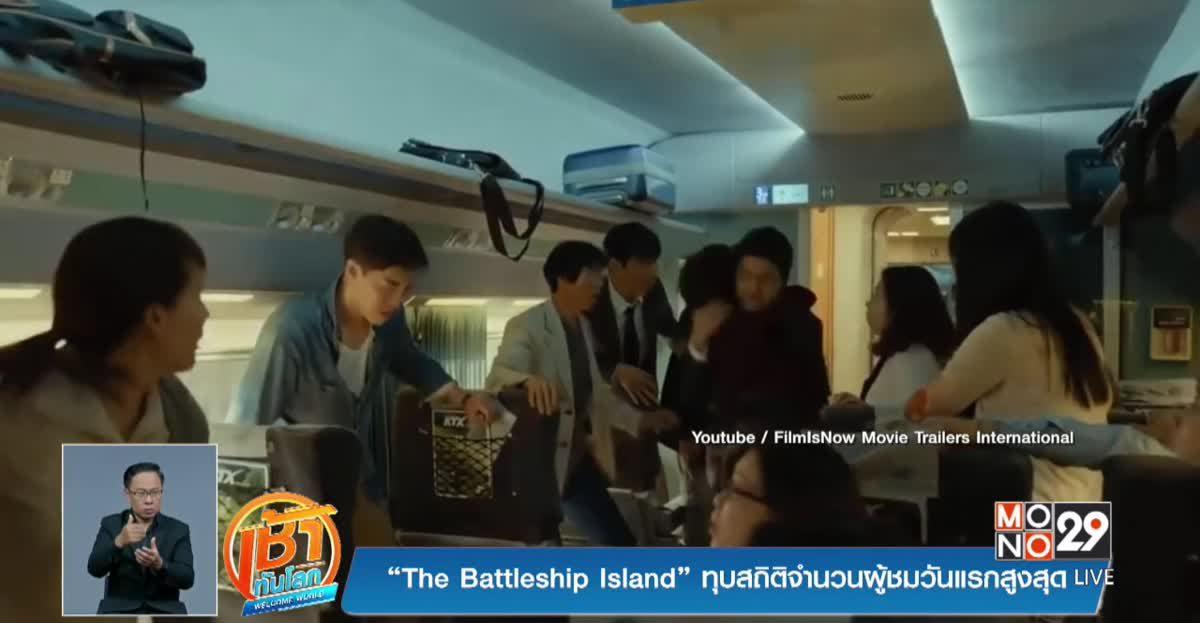 """""""The Battleship Island"""" ทุบสถิติจำนวนผู้ชมวันแรกสูงสุด"""