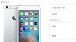 ตามคาด! Apple ปรับลดราคา iPhone 6 และ 6 Plus รุ่นเดิม!