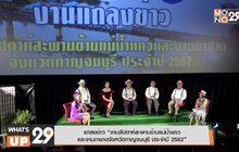 """แถลงข่าว """"งานสัปดาห์สะพานข้ามแม่น้ำแคว และงานกาชาดจังหวัดกาญจนบุรี ประจำปี 2562"""""""