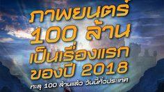 ทะลุ 100 ล้าน!! ๙ ศาสตรา แอนิเมชั่นฝีมือคนไทยที่คนไทยให้การสนับสนุน