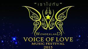ประกาศผล Voice of Love Music Festival 2015