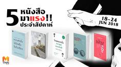 ไม่อ่านไม่ได้แล้ว!! 5 หนังสือมาแรงประจำสัปดาห์ (18-24 JUN 2018)