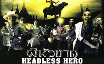 ผีหัวขาด Headless Hero