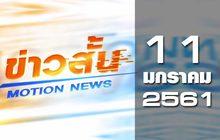 ข่าวสั้น Motion News Break 1 11-01-61