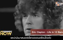 Movie Review : Eric Clapton : Life in 12 Bars