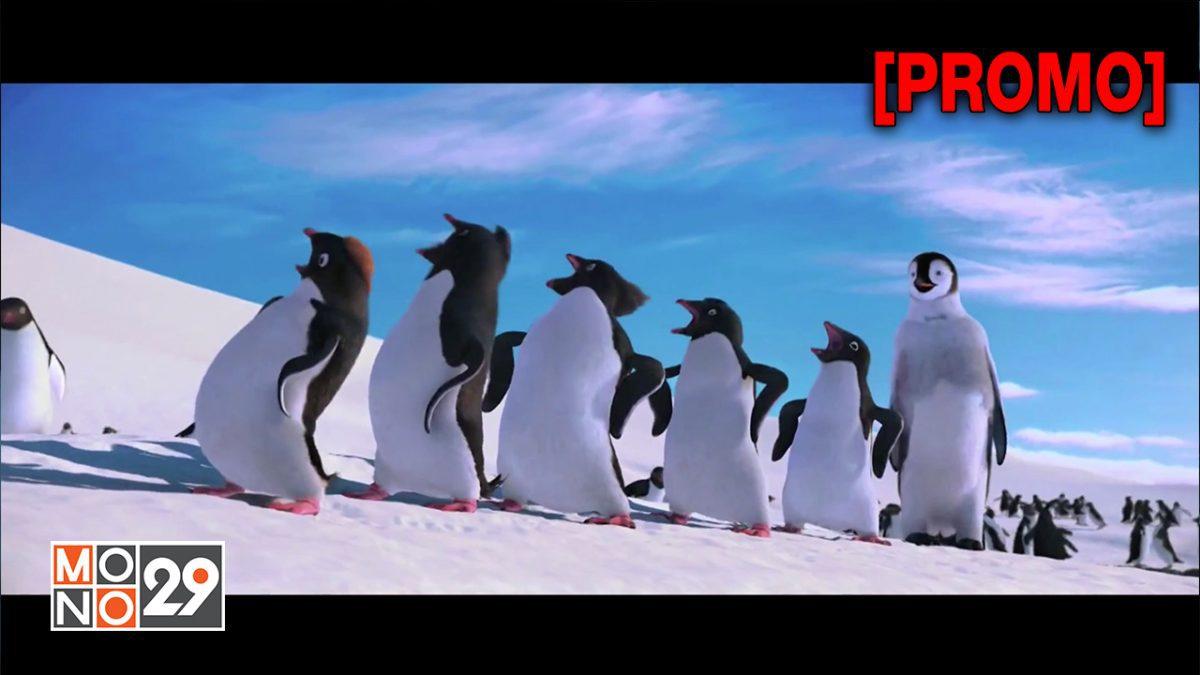 Happy Feet 1 แฮปปี้ ฟีต เพนกวินกลมปุ๊กลุกขึ้นมาเต้น [PROMO]