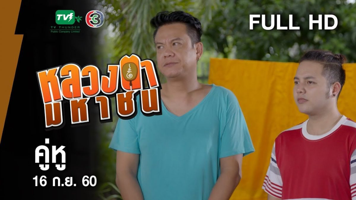 คู่หู - หลวงตามหาชน Season 10 (16 ก.ย.60) [FULL HD]