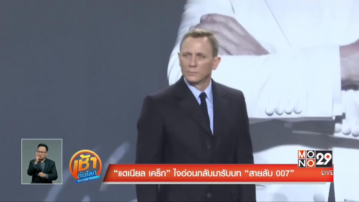 """""""แดเนียล เคร็ก"""" ใจอ่อนกลับมารับบท """"สายลับ 007"""""""