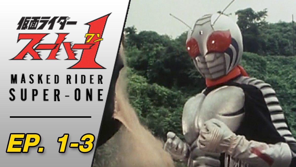 Masked Rider Super One ตอนที่ 1-3