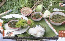 ผลักดันโครงการความมั่นคงทางอาหารในกลุ่มชาติพันธุ์