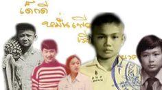 เปิดภาพวัยเด็ก นักการเมืองไทย ฉลองวันเด็กปี 2560