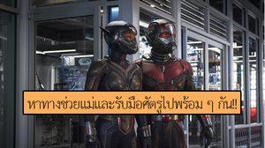 หาทางช่วยแม่ และรับมือศัตรูสุดแกร่ง!! สองสิ่งที่ เดอะวอสป์ เผชิญใน Ant-Man and the Wasp