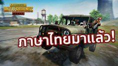 ได้เวลากินไก่เวอร์ชั่นไทย PUBG Mobile มีภาษาไทยแล้ว